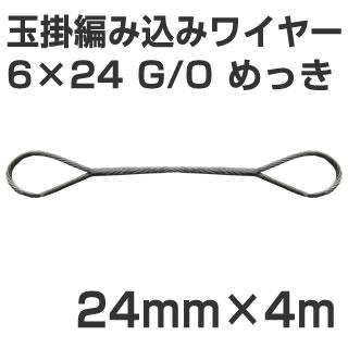 JIS 玉掛編み込みワイヤー 玉掛編み込みワイヤー 玉掛編み込みワイヤー 6×24 G/O メッキ 太さ24mm 長さ4m 930