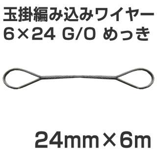JIS 玉掛編み込みワイヤー 6×24 G/O メッキ 太さ24mm 長さ6m