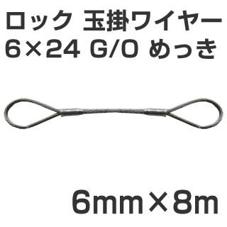 JIS ロック加工 玉掛ワイヤー 6×24 G/O メッキ 太さ6mm 長さ8m