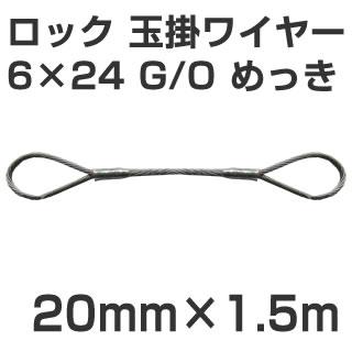 JIS ロック加工 玉掛ワイヤー 6×24 G/O メッキ 太さ20mm 長さ1.5m