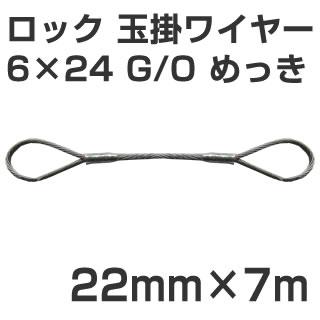 JIS ロック加工 玉掛ワイヤー 6×24 G/O メッキ 太さ22mm 長さ7m