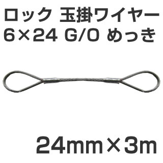JIS ロック加工 玉掛ワイヤー 6×24 G/O メッキ 太さ24mm 長さ3m