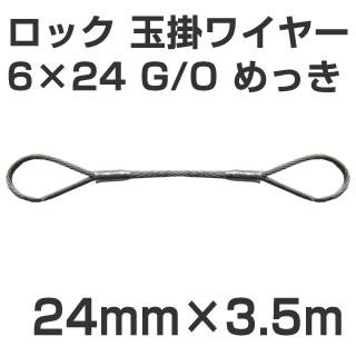JIS ロック加工 玉掛ワイヤー 6×24 G/O メッキ 太さ24mm 長さ3.5m
