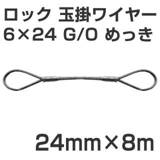 JIS ロック加工 玉掛ワイヤー 6×24 G/O メッキ 太さ24mm 長さ8m