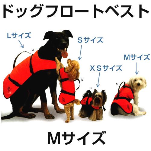 ドッグフロートベスト Mサイズ DOG FLOAT BEST  (犬用救命胴衣) 【PLASTIMO】