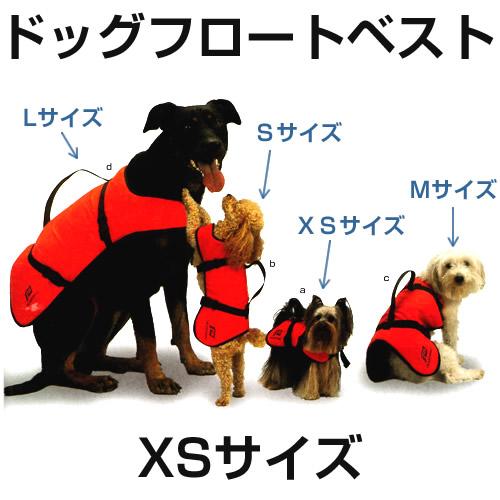 ドッグフロートベスト XSサイズ DOG FLOAT BEST  (犬用救命胴衣) 【PLASTIMO】