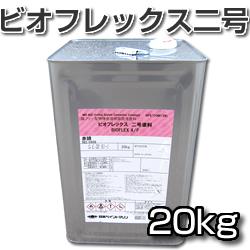 錫フリー型特殊合成樹脂防汚塗料 ビオフレックス 二号塗料 結婚祝い A F 日本ペイント デポー 赤錆 ニッペ 20kg