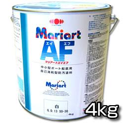 【実績】マリアートAF 4kg缶 プレジャーボート用船底塗料【定番】 【日本ペイント・ニッペ】