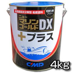 加水分解型船底塗料 ニューマリンゴールドDXプラス 4kg 【中国塗料】