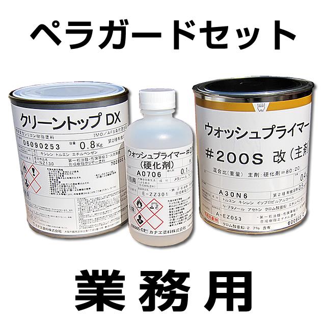 ペラガードセット業務用 金属防汚塗料 1.3kgセット 【カナエ塗料製】