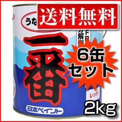 【送料無料】高性能船底塗料 うなぎ塗料一番 2kg 6缶セット 【今なら塗り方ガイド無料進呈!】うなぎ一番 うなぎ1番 【日本ペイント・ニッペ】