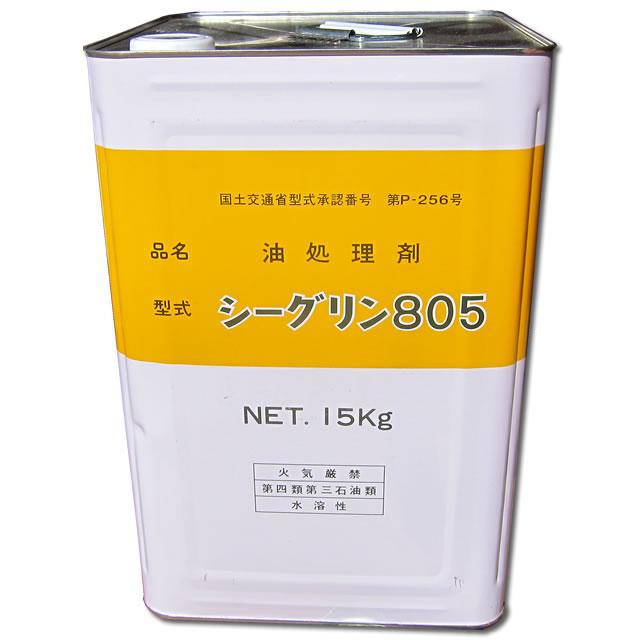 油処理剤シーグリン805 15kg 【松本油脂製薬】