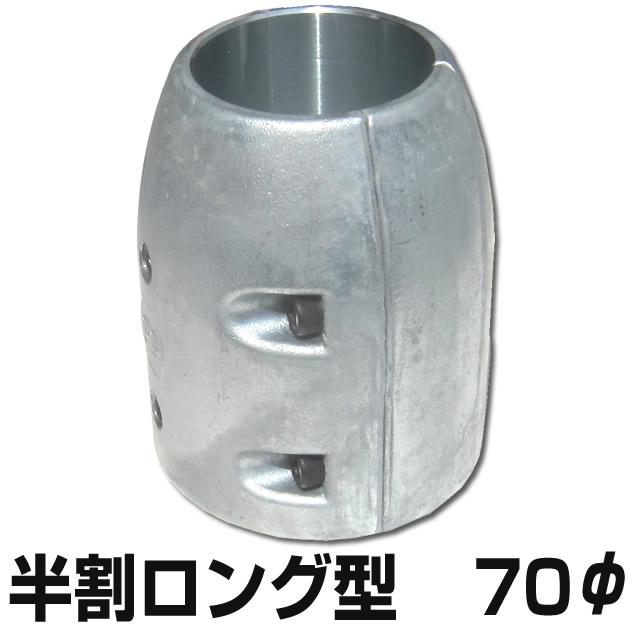 シャフト用ジンク 半割ロングタイプ 70φ用