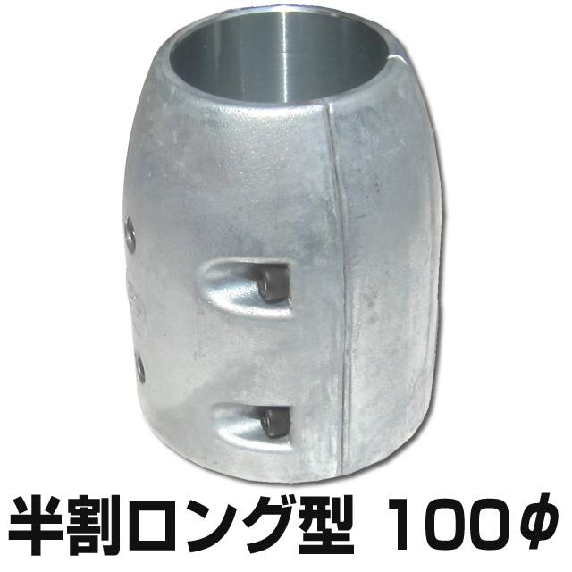シャフト用ジンク 半割ロングタイプ 100φ用