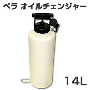 ペラ オイルチェンジャー 14.0L (CHAIN BIN PELA)