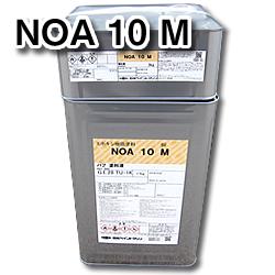 【業務用】NOA 10 M 20kg 修繕船専用A/C兼用プライマー【日本ペイント・ニッペ】