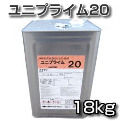 デッキ 上構外部 日本正規品 艤装品等の防食塗料 ユニプライム 20 18kg 日本ペイント 即納最大半額 プライマー 特殊合成樹脂さび止め塗料 ニッペ