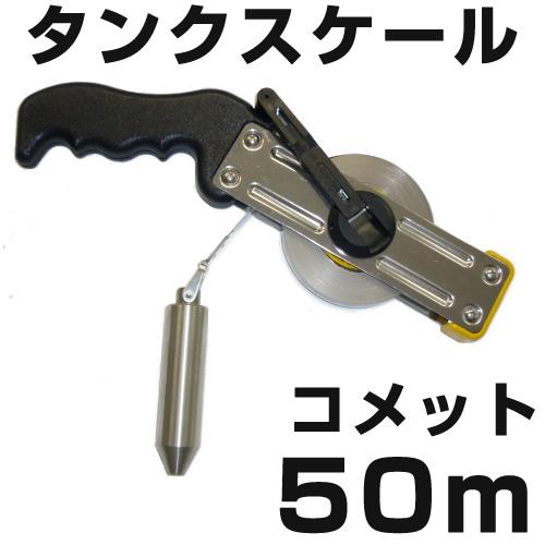 タンクスケール コメット(ホワイトスチールテープ) 50m 【日本度器】