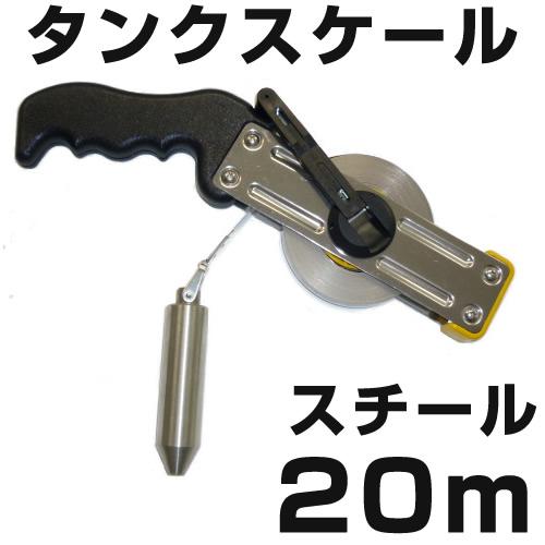 タンクスケール スチール(ブラックスチールテープ) 20m 【日本度器】