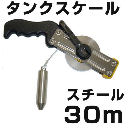 タンクスケール スチール(ブラックスチールテープ) 30m 【日本度器】