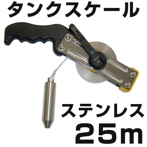タンクスケール ステンレス(ステンレススチールテープ) 25m 【日本度器】