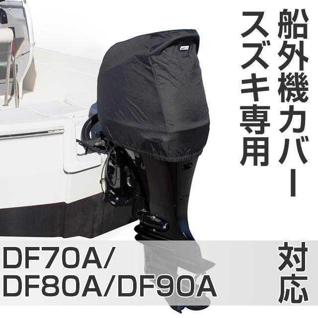 BMO 船外機カバー(SUZUKI専用) 撥水加工 ヘッドカバータイプ [DF70A/DF80A/DF90A 対応]