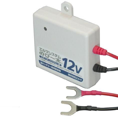 バッテリー延命装置 12V のびーた