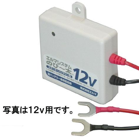 【返品送料無料】 24V のびーたバッテリー延命装置 24V のびーた, 芦屋ロサブラン:3a73da21 --- supercanaltv.zonalivresh.dominiotemporario.com