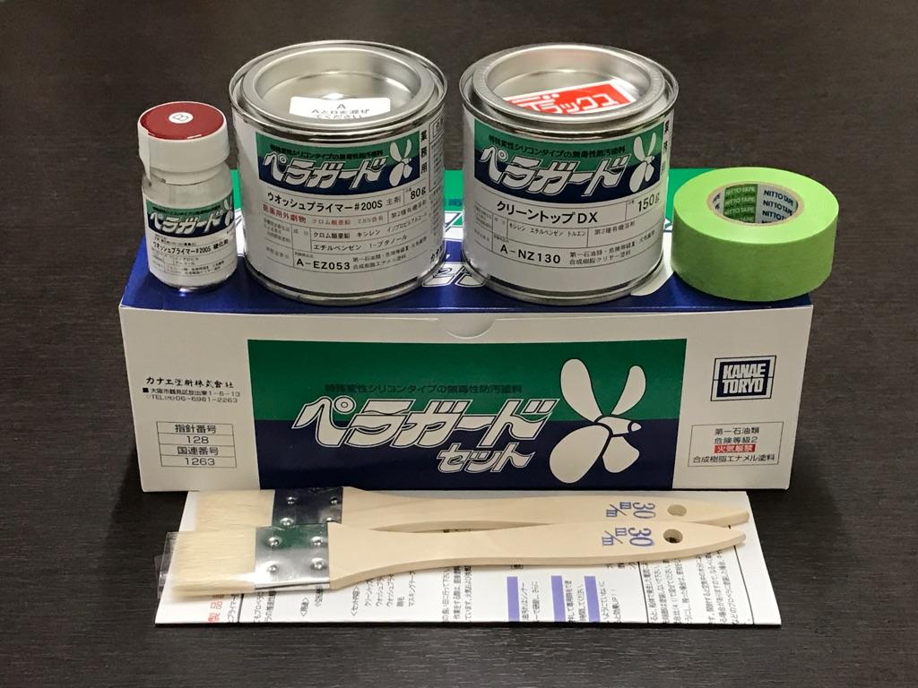 ペラガード 0.25kg カナエ塗料 プロペラ用塗料 送料無料