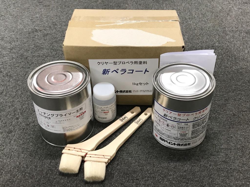 クリヤー型 プロペラ用塗料 石川ペイント 新ペラコート 1kgセット 業務用