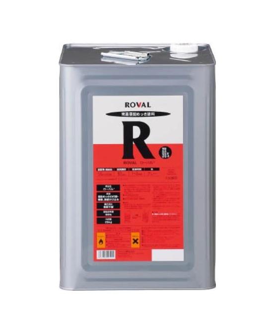 ローバル 25kg缶 『送料無料』 常温亜鉛めっき塗料 ROVAL ローバル