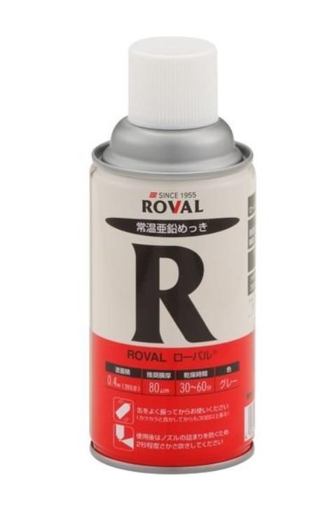 9 4-11当店限定ポイント5倍 ローバルスプレー 300ml ROVAL 常温亜鉛めっきスプレー 海外限定 ローバル 市場