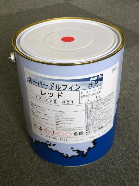 【9/4-11当店限定ポイント5倍】スーパードルフィンHP 5kg 青 NKM コーティングス 船底塗料