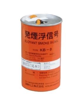 発煙浮信号 KB-8 国際化工