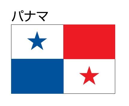 パナマ 国旗 安値 マーケット 90×120cm アクリル100% エクスラン生地 トーエイ