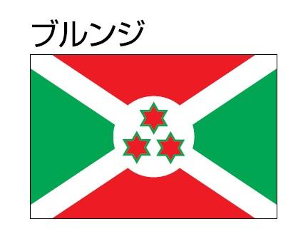 ブルンジ 国旗 90×120cm アクリル100% 春の新作続々 在庫あり エクスラン生地 トーエイ