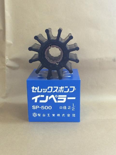 セレックスポンプ用インペラ 海水用 SP-500