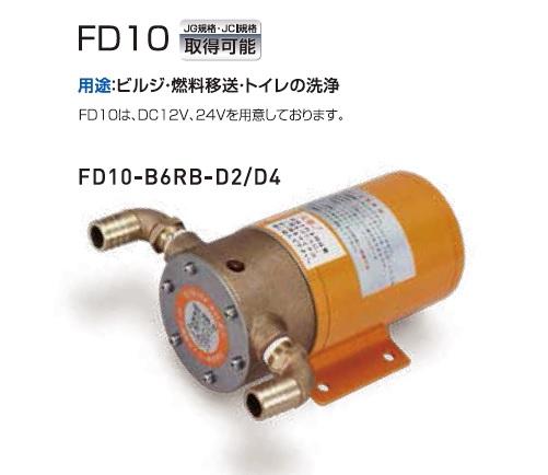日機装 エビポン FD10-B6RB-D4 24V