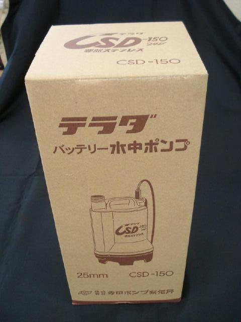 送料無料 バッテリー水中ポンプCSD-150 24V 寺田