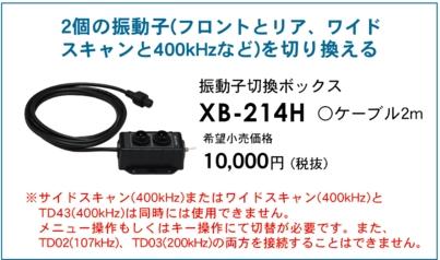 HONDEX(ホンデックス) 振動子切替BOX XB-214H