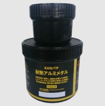 KANパテ 耐熱アルミメタル 0.5kg 関西パテ化工