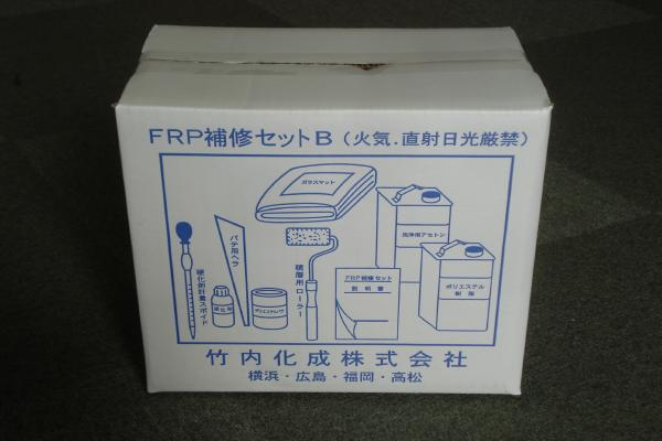 FRP補修セット A 『 送料無料 』