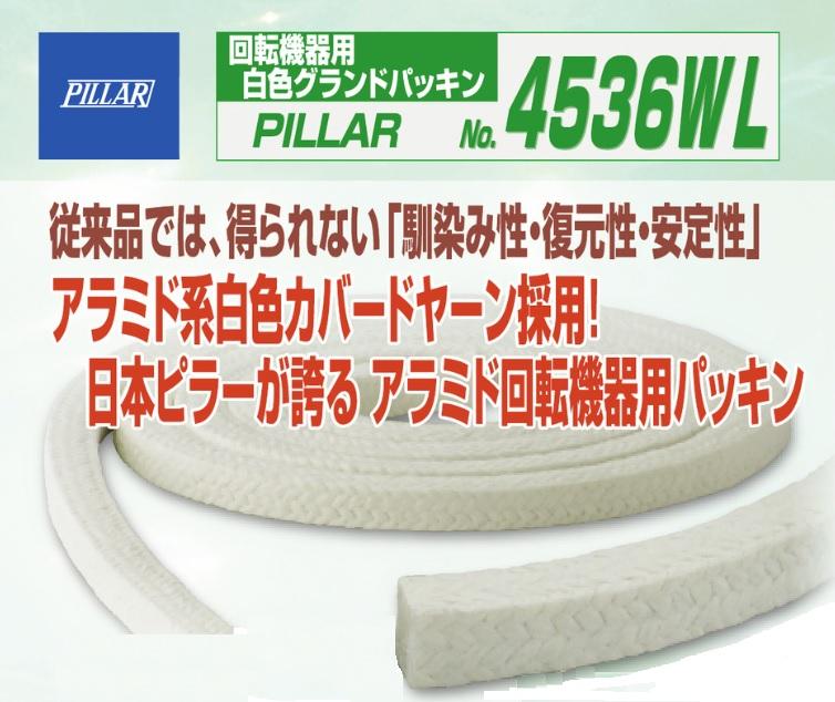日本ピラー工業 ピラーパッキン PILLAR 4536WL 12.5mm 3m PILLAR