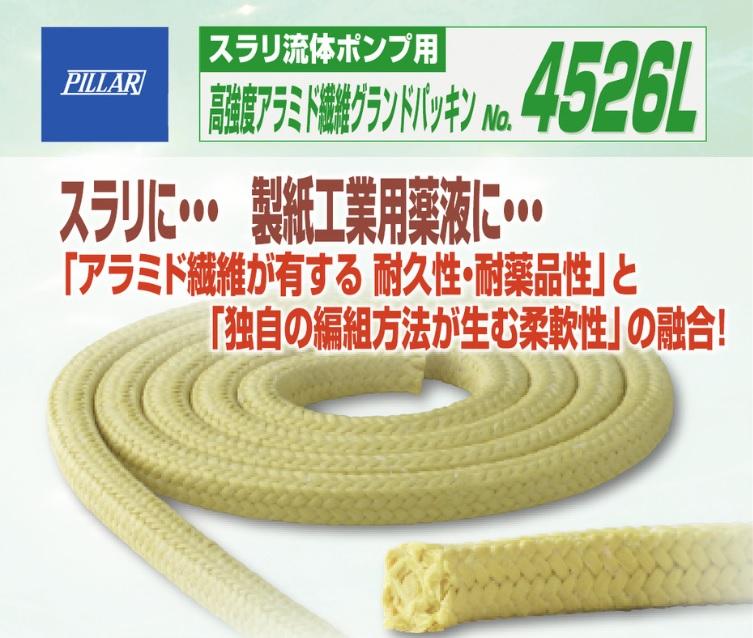 日本ピラー工業 ピラーパッキン PILLAR 4526L 24mm 3m PILLAR 送料無料