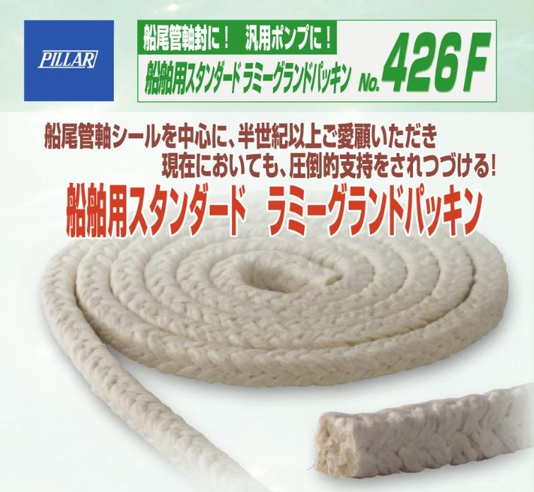 日本ピラー工業 ピラーパッキン PILLAR 426F 25mm 3.6m PILLAR