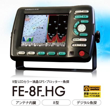 FUSOELE(フソー) FE-8F_HG 1.5kW + MP1035埋込取付金具 TD915振動子 newpec全国地図標準(2018年仕様) GPSプロッター 魚群探知機
