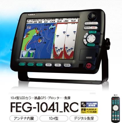 FUSO FEG-1041_RC 1kW-H リモコン付 GPSプロッター魚探 FUSO全国地図標準 GPSプロッター 魚群探知機