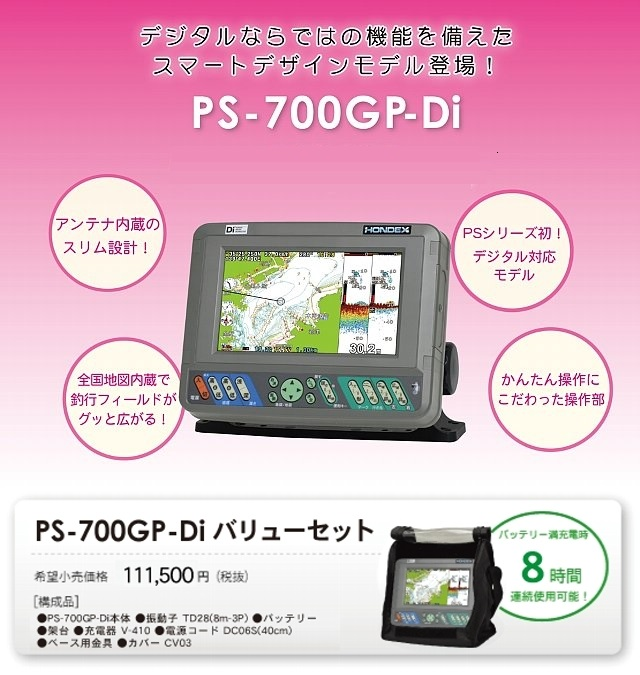 HONDEX(ホンデックス) PS-700GP-Diバリューセット GPSプロッター魚探 デジタル方式魚探600W バッテリーセット(BS-06)付属