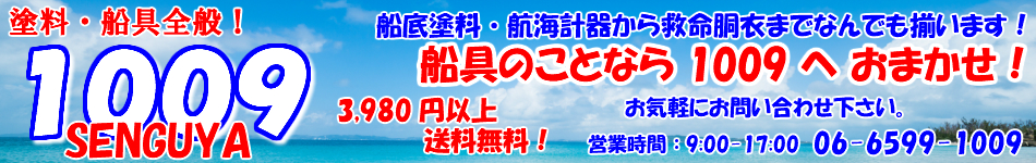 SENGUYA1009:塗料・船具全般!