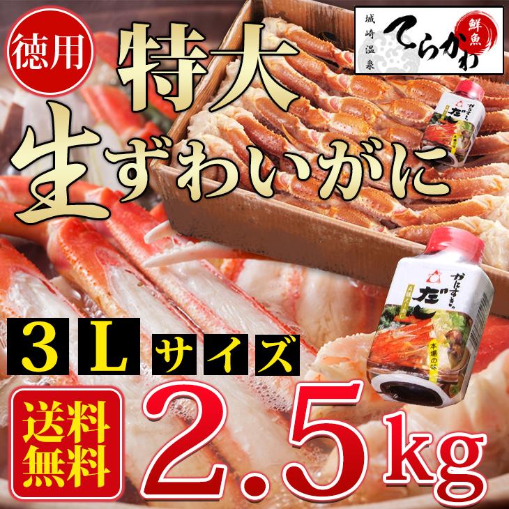 料亭と同じ技法のカット済みとカットなしが選べる!地元のかにすき用特製だし付き! 【生食OK!かに2.5kg/3Lサイズ 送料無料】獲れたてを急速冷凍!お刺身でも食べれる新鮮度抜群!生ずわい 蟹 足(内容量:約2.5kg/3L/約4~9人前)かに カニ かに2.5kgかに 生食 かに 御歳暮 ズワイガニ